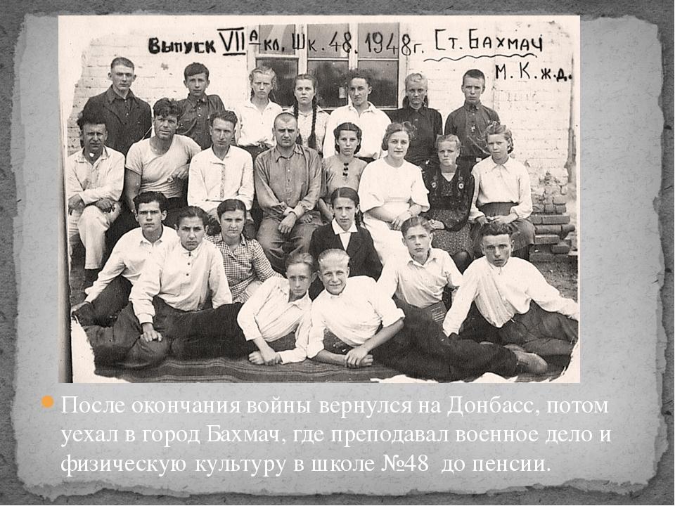 После окончания войны вернулся на Донбасс, потом уехал в город Бахмач, где пр...