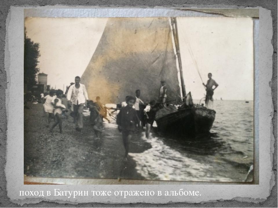 поход в Батурин тоже отражено в альбоме.