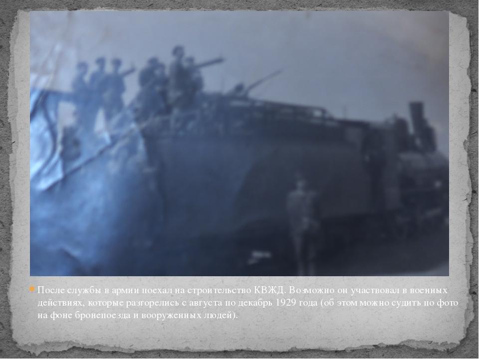 После службы в армии поехал на строительство КВЖД. Возможно он участвовал в в...