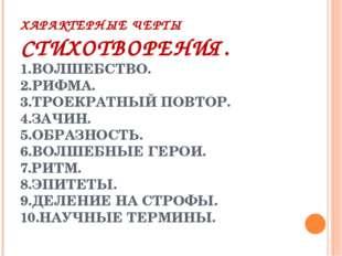 ХАРАКТЕРНЫЕ ЧЕРТЫ СТИХОТВОРЕНИЯ. 1.ВОЛШЕБСТВО. 2.РИФМА. 3.ТРОЕКРАТНЫЙ ПОВТОР.