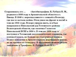 Сохранилась его … «Автобиография. Я, Рубцов Н. М., родился в 1936 год