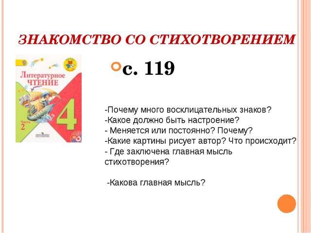 ЗНАКОМСТВО СО СТИХОТВОРЕНИЕМ с. 119 -Почему много восклицательных знаков? -Ка...
