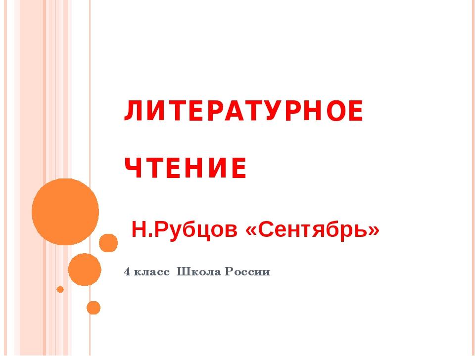 ЛИТЕРАТУРНОЕ ЧТЕНИЕ Н.Рубцов «Сентябрь» 4 класс Школа России