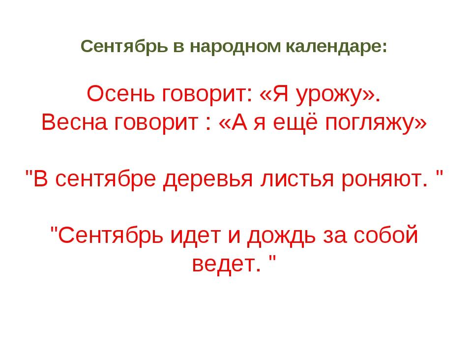 Сентябрь в народном календаре: Осень говорит: «Я урожу». Весна говорит : «А я...