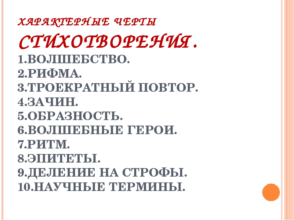 ХАРАКТЕРНЫЕ ЧЕРТЫ СТИХОТВОРЕНИЯ. 1.ВОЛШЕБСТВО. 2.РИФМА. 3.ТРОЕКРАТНЫЙ ПОВТОР....