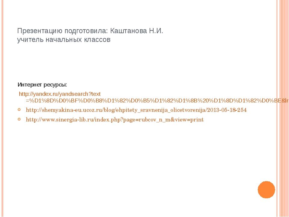 Презентацию подготовила: Каштанова Н.И. учитель начальных классов Интернет ре...
