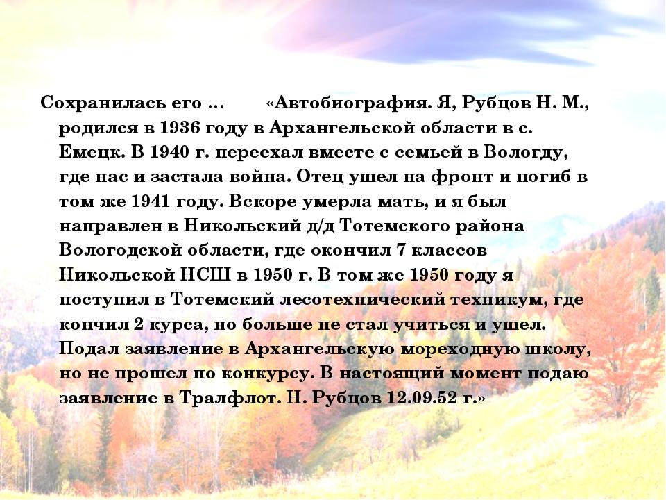 Сохранилась его … «Автобиография. Я, Рубцов Н. М., родился в 1936 год...