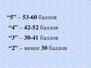 """""""5"""" – 53-60 баллов """"4"""" – 42-52 баллов """"3"""" – 30-41 баллов """"2"""" – менее 30 баллов"""