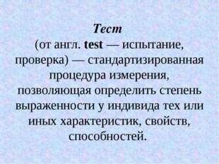 Тест (от англ. test— испытание, проверка)— стандартизированная процедура из