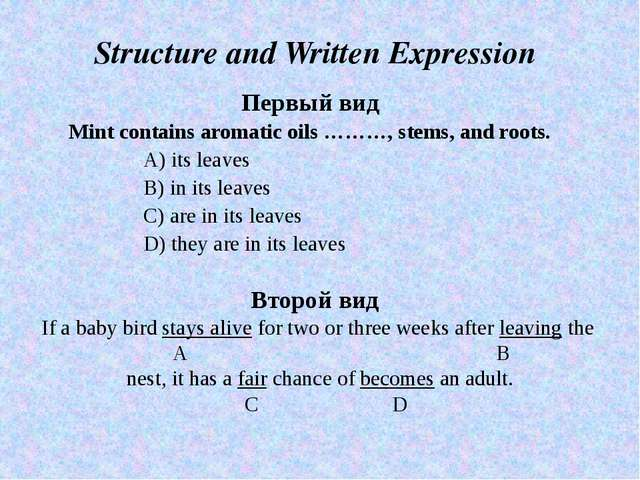 Structure and Written Expression Первый вид Mint contains aromatic oils ………,...