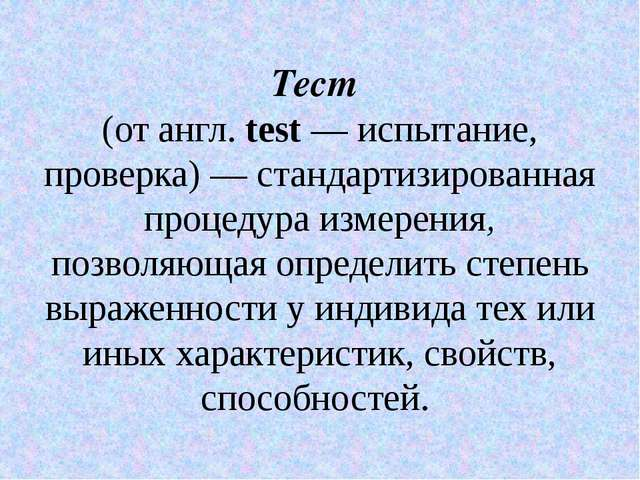 Тест (от англ. test— испытание, проверка)— стандартизированная процедура из...