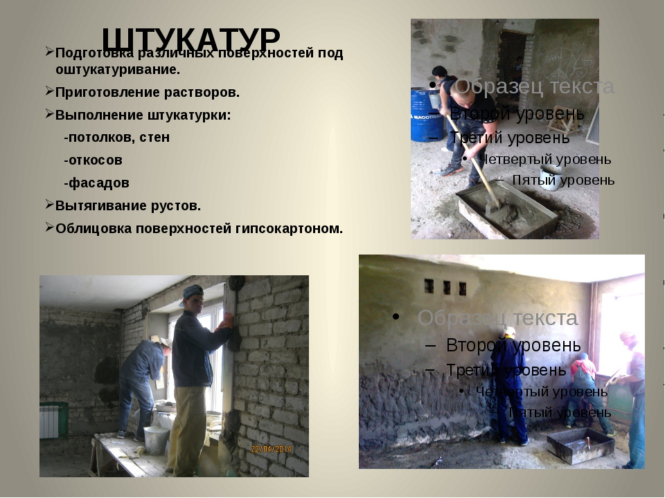 Рабочие программы для строителей