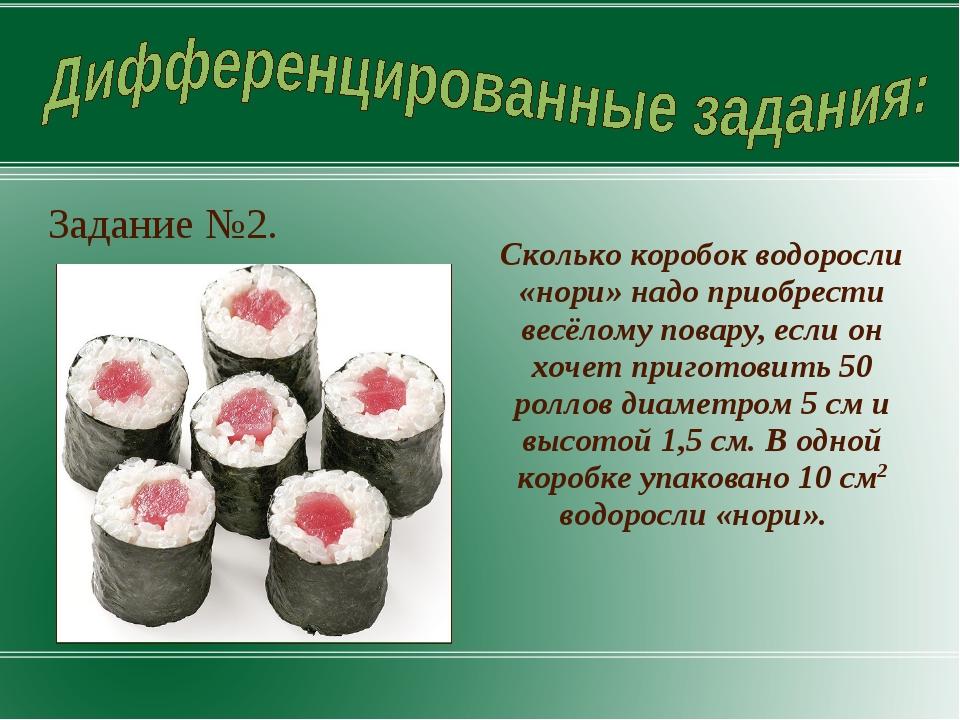 Задание №2. Сколько коробок водоросли «нори» надо приобрести весёлому повару,...