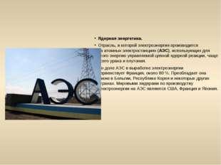 Ядерная энергетика. Отрасль, в которой электроэнергия производится наатомных