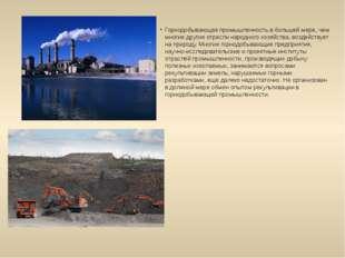 Горнодобывающая промышленность в большей мере, чем многие другие отрасли наро