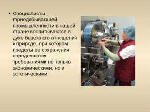 Специалисты горнодобывающей промышленности в нашей стране воспитываются в дух