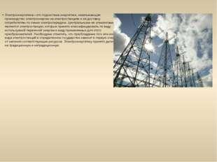 Электроэнергетика—это подсистема энергетики, охватывающая производство электр