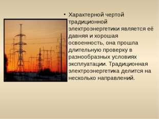 Характерной чертой традиционной электроэнергетики является её давняя и хороша