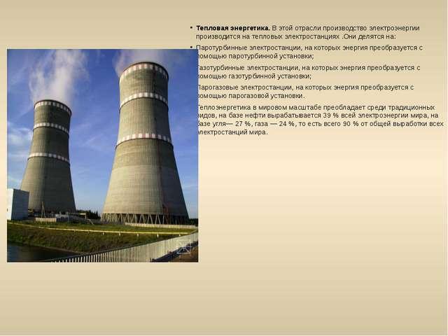 Тепловая энергетика. В этой отрасли производство электроэнергии производится...