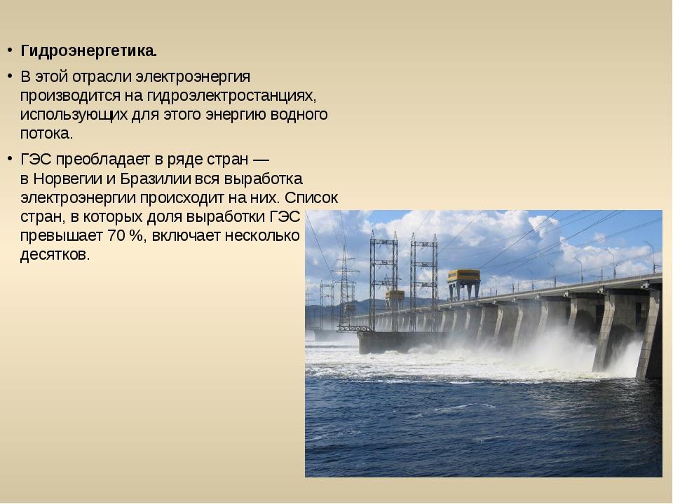 Гидроэнергетика. В этой отрасли электроэнергия производится нагидроэлектрост...