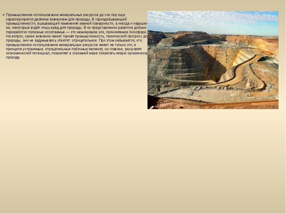 Промышленное использование минеральных ресурсов до сих пор еще характеризуетс...