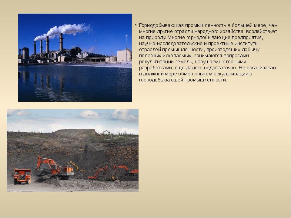 Горнодобывающая промышленность в большей мере, чем многие другие отрасли наро...
