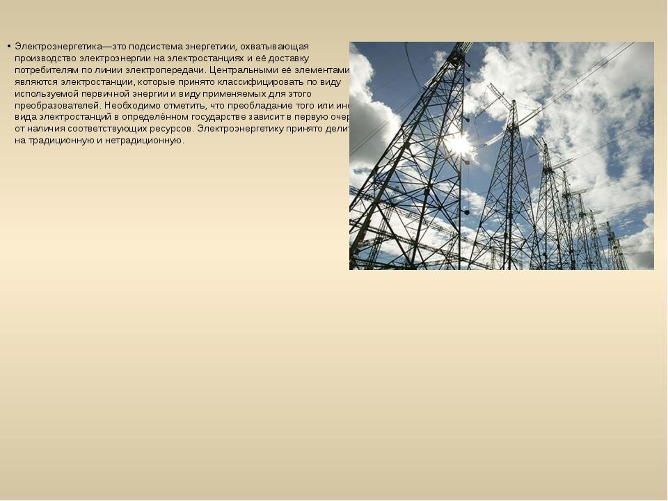 Электроэнергетика—это подсистема энергетики, охватывающая производство электр...