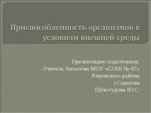 Презентацию подготовила: Учитель биологии МОУ «СОШ № 67» Кировского района г