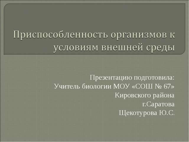 Презентацию подготовила: Учитель биологии МОУ «СОШ № 67» Кировского района г...