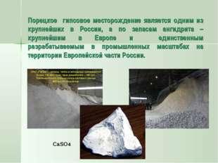 Порецкое гипсовое месторождение является одним из крупнейших в России, а по з