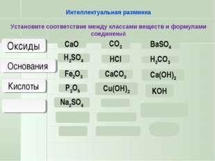 CaCO3 BaSO4 Na2SO4 Оксиды СaО P2О5 Fe2О3 CО2 Основания Кислоты Сa(ОH)2 Сu(ОH)