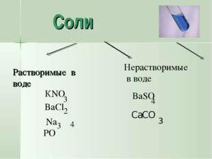 Растворимые в воде Соли Нерастворимые в воде BaSO 4 КNO 3 Na PO 3 4 BaCl 2 C
