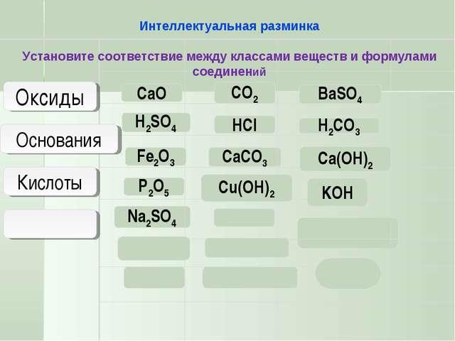 CaCO3 BaSO4 Na2SO4 Оксиды СaО P2О5 Fe2О3 CО2 Основания Кислоты Сa(ОH)2 Сu(ОH)...