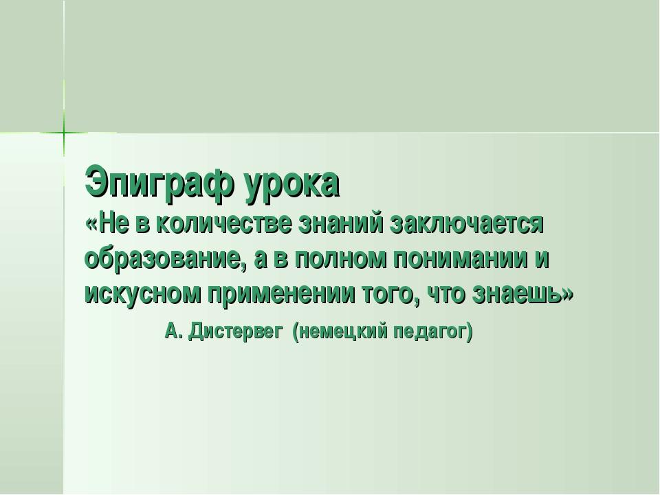 Эпиграф урока «Не в количестве знаний заключается образование, а в полном пон...