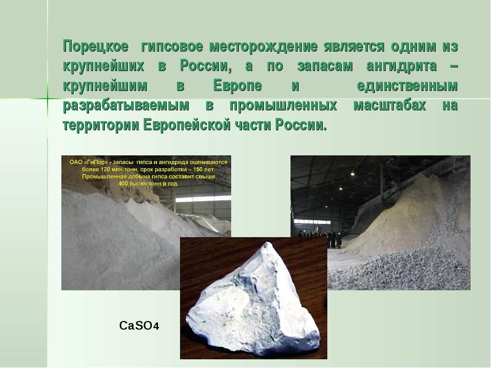 Порецкое гипсовое месторождение является одним из крупнейших в России, а по з...