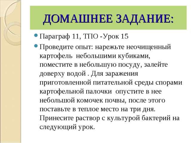 ДОМАШНЕЕ ЗАДАНИЕ: Параграф 11, ТПО -Урок 15 Проведите опыт: нарежьте неочищен...