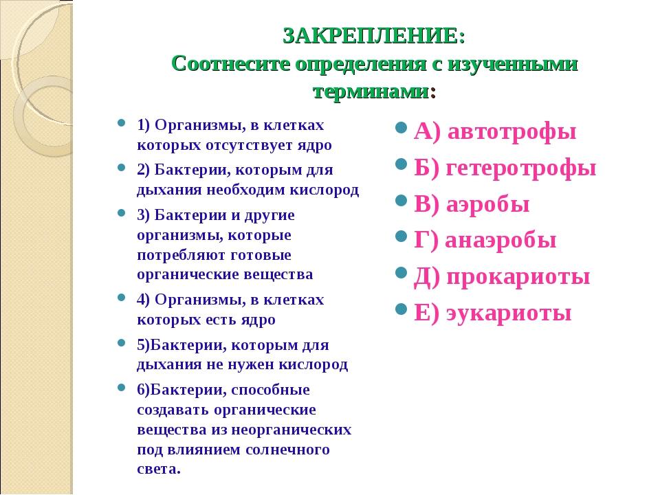 ЗАКРЕПЛЕНИЕ: Соотнесите определения с изученными терминами: 1) Организмы, в к...