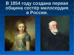 В 1854 году создана первая община сестёр милосердия в России.