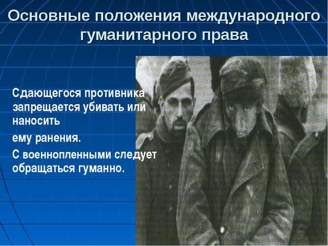 Основные положения международного гуманитарного права Сдающегося противника з...
