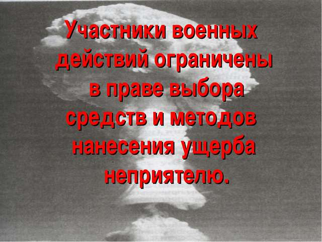 Участники военных действий ограничены в праве выбора средств и методов нанесе...
