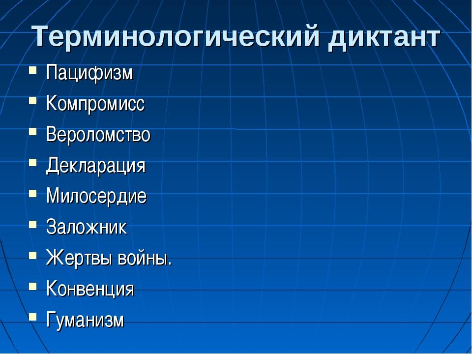 Терминологический диктант Пацифизм Компромисс Вероломство Декларация Милосерд...