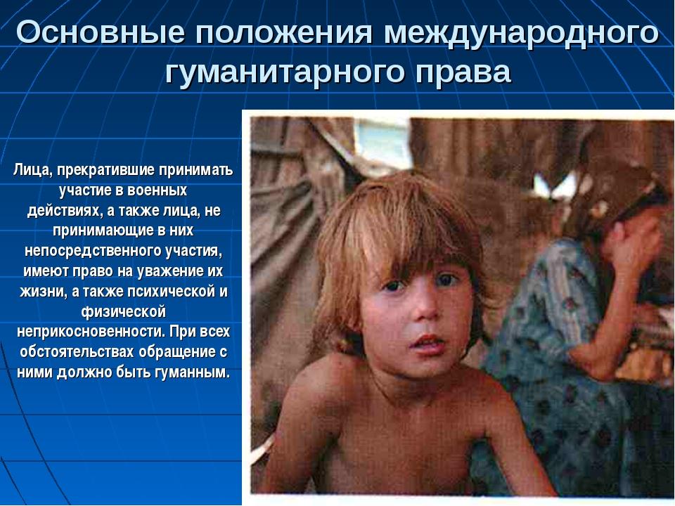 Основные положения международного гуманитарного права Лица, прекратившие прин...