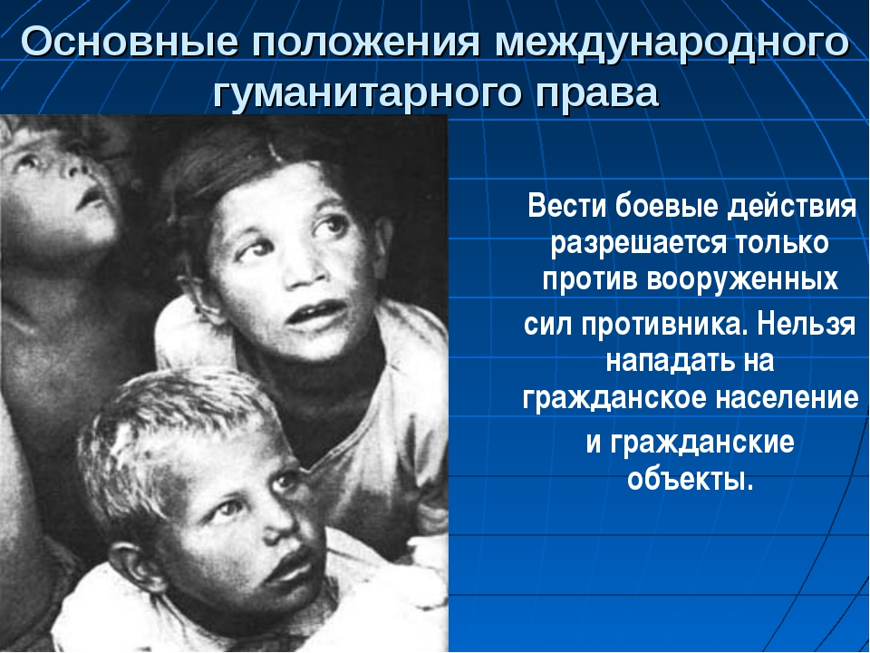 Основные положения международного гуманитарного права Вести боевые действия р...