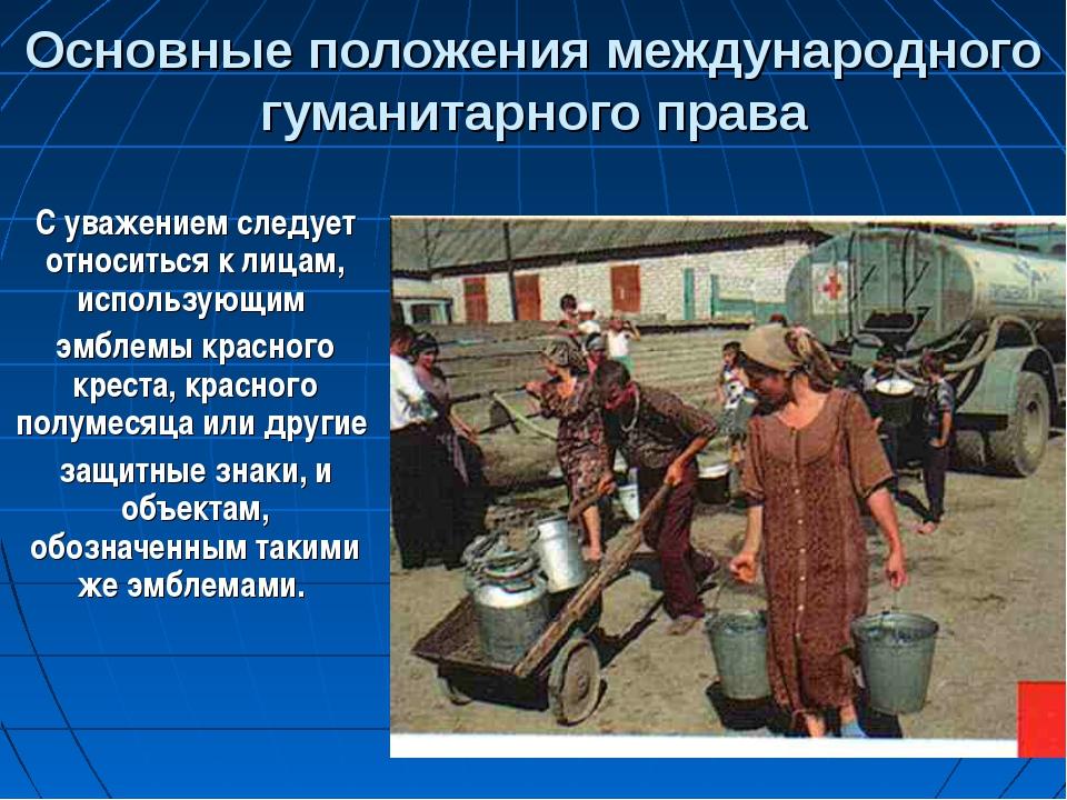 Основные положения международного гуманитарного права С уважением следует отн...