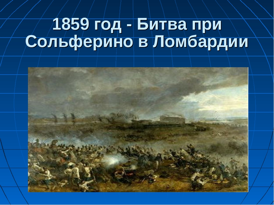 1859 год - Битва при Сольферино в Ломбардии