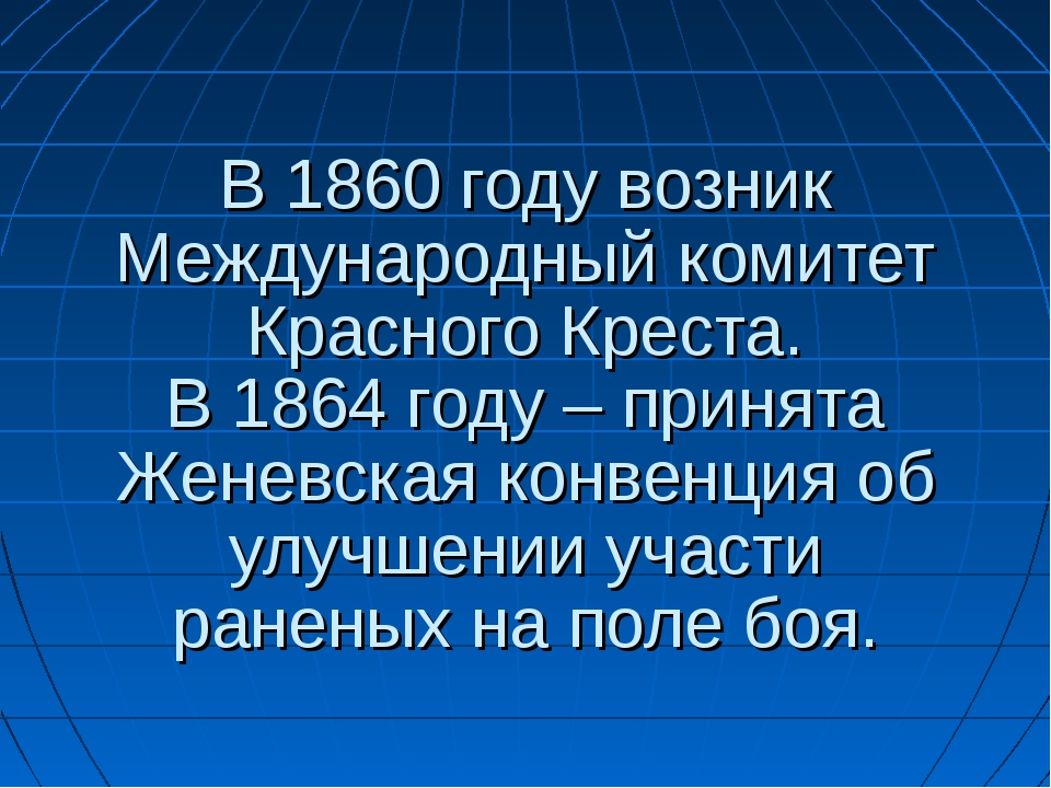 В 1860 году возник Международный комитет Красного Креста. В 1864 году – приня...