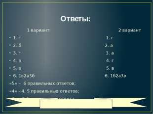Ответы: 1 вариант 2 вариант 1. г 1. г 2. б 2. а 3. г 3. а 4. в 4. г 5. в 5. в
