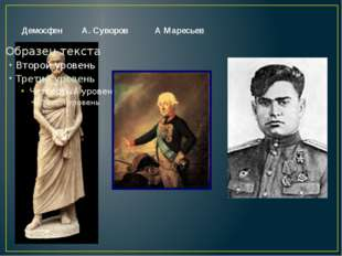 Демосфен А. Суворов А Маресьев