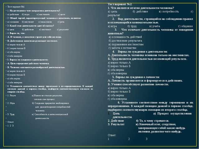 Тест вариант №1 1. На достижение чего направлена деятельность? а) действия б)...