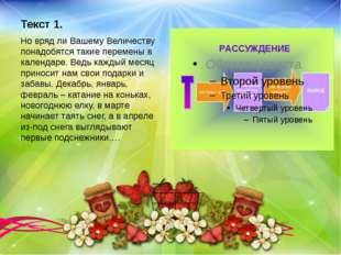 Текст 1. Но вряд ли Вашему Величеству понадобятся такие перемены в календаре